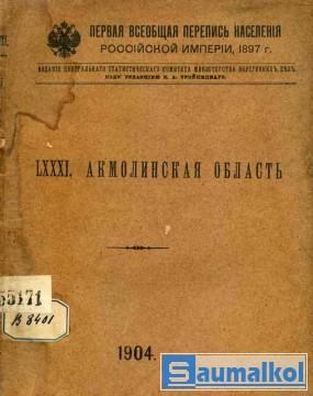 Акмолинская перепись