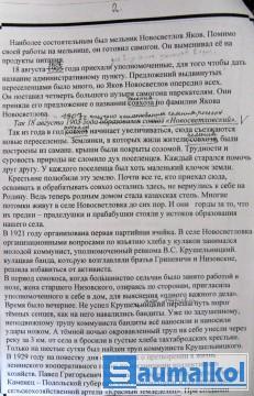 с. Новосветловка